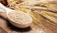 فوائد بودرة جنين القمح