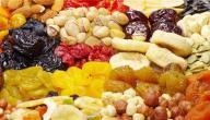 فوائد وأضرار الفواكه المجففة