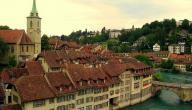 معلومات عن مدينة زيورخ السويسرية