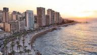 معلومات عن مدينة بيروت