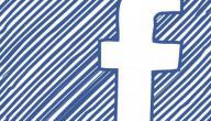 معلومات حول الفيس بوك