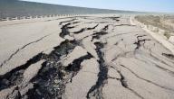 ما هو الزلازل