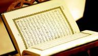 من مظاهر إعجاز القرآن العلمي
