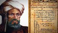 العالم المسلم أبو جعفر محمد الخوارزمي