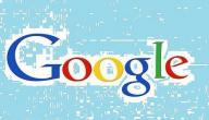 كيف أجعل جوجل صفحتي الرئيسية
