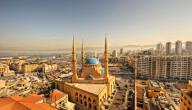 مدينة بيروت السياحية