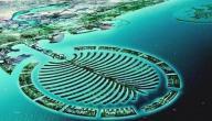 معلومات عن جزر الإمارات