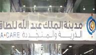 موقع مدينة الملك عبد الله للطاقة الذرية والمتجددة