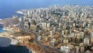 مدينة بيروت في لبنان