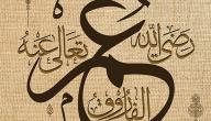 أخلاق وصفات عمر بن الخطاب