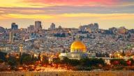 مدينة القدس في فلسطين