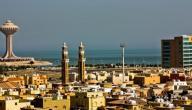 مدينة الخبر في السعودية
