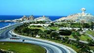مدينة صلالة في عمان