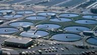 مراحل معالجة مياه الصرف