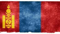 ما هي عاصمة منغوليا الشعبية