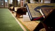 أفضل طريقة لحفظ ومراجعة وتثبيت القرآن العظيم