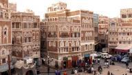 مدينة صنعاء اليمنية