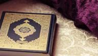 أسهل طرق لحفظ القرآن