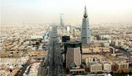 مدينة حرمة السعودية