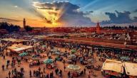 مدينة مراكش في المغرب