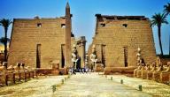 مدينة الأقصر المصرية