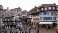 مدينة كولمار شمال شرق فرنسا