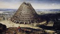 ما هي بابل