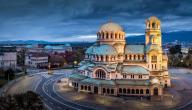 ما هي عاصمه بلغاريا