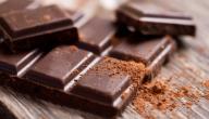 حلى الشوكولاتة بالحليب