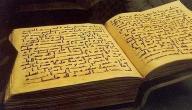مراحل جمع وتدوين القرآن الكريم