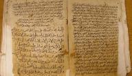 ما هي صحف ابراهيم عليه السلام