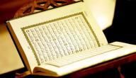 فوائد قراءة القرآن الكريم يومياً