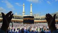 معلومات عن عيد الأضحى والحج