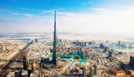 معالم دولة الإمارات العربية المتحدة