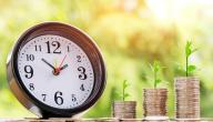 مفهوم القيمة الزمنية للنقود