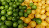 الفرق بين الليمون الأخضر والأصفر