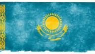 ما هي عاصمة كازاخستان