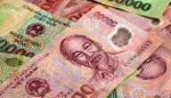 ما هي العملة لجمهورية فيتنام