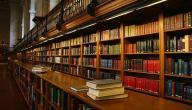 معايير تصميم المكتبات
