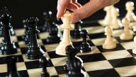 شرح طريقة لعبة الشطرنج