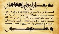 مراحل تطور الخط العربي
