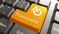 مراحل الترجمة الآلية
