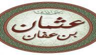 كرم عثمان بن عفان
