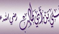 صفات الصحابي علي بن أبي طالب رضي الله عنه
