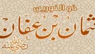 صفات سيدنا عثمان بن عفان