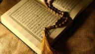 صفات عباد الرحمن من سورة الفرقان