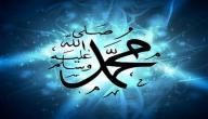 صفات الرسول محمد عليه السلام