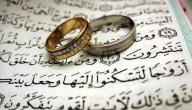 ادعية لتسهيل الزواج