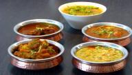 طرق أكلات الهندية