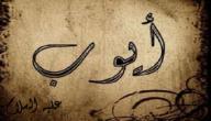 قصة النبي ايوب